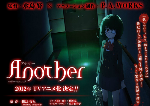Another-anime-2012.jpg