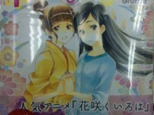 Hanasaku-Iroha-Green-Girls-Graffiti-annonce-anime