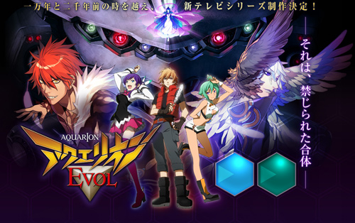 http://adala-news.fr/wp-content/uploads/2011/12/aquarion-Evol.jpg