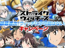 Strike-Witches-Campagne