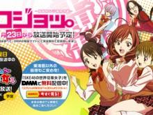 gokujyo-anime