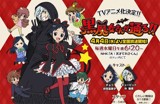 Le roman kuromajyo-san ga toru adapté en anime