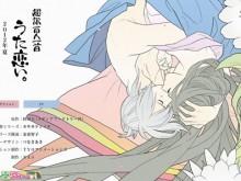 Chouyaku Hyakunin Isshu: Uta Koi se adaptará al anime Uta-Koi-anime-220x165