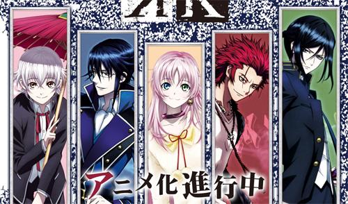 http://adala-news.fr/wp-content/uploads/2012/04/K-anime1.jpg