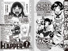 Girls und Panzer manga