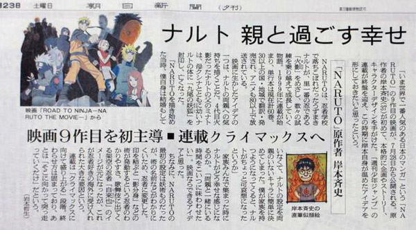 La fin de Naruto ? Manga-Naruto-Shippuden-vers-la-Fin
