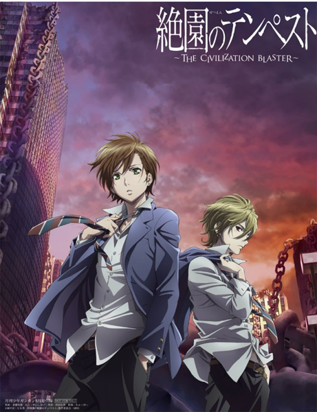 [MANGA/ANIME] Zetsuen no Tempest Zetsuen-no-Tempest-The-Civilization-Blaster