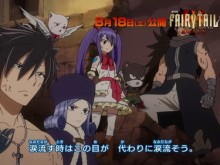 Fairy Tail The Movie