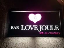Bar-Love-Joule-affiche