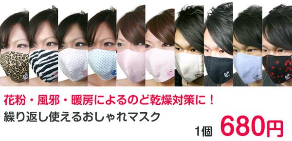 masque protection japonais
