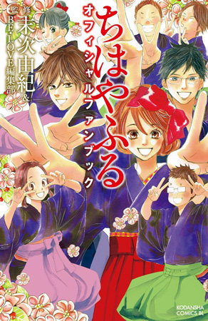 Chihayafuru official fan book
