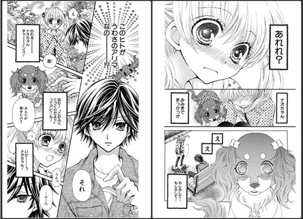 Chocotan manga
