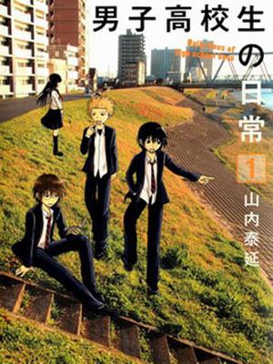 Danshi Koukousei no Nichijou T.1