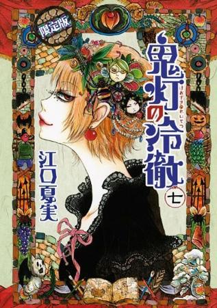 Hoozuki no Reitetsu T.7