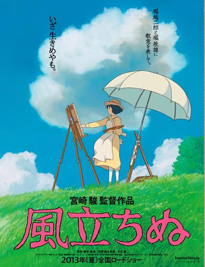 [NEWS FILM] Le Prochain Miyazaki - Kaze Tachinu Kaze-Tachinu