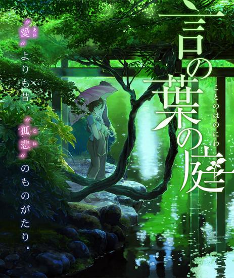 Koto no Ha no Niwa Illustration