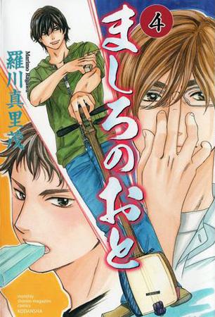 Mashiro no Oto T.4