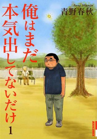 Ore wa Mada Honki Dashite nai Dake Manga