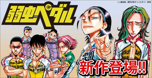 Yowamushi Pedal illustration manga 2