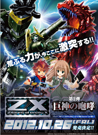 Z-X Zillions of enemy X characters card 01
