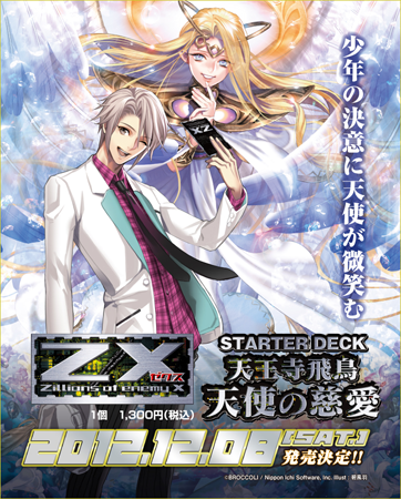 Z-X Zillions of enemy X characters card 02