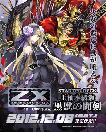 Z-X Zillions of enemy X characters card 03