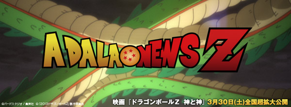 Cr er son logo en version dragon ball z adala news - Dragon ball z site officiel ...
