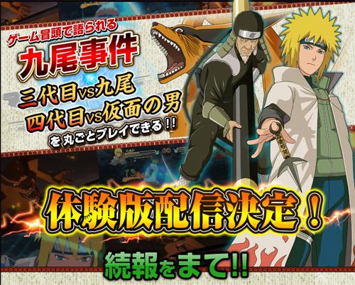 Naruto Shippuden Ninja Storm 3 demo annonce