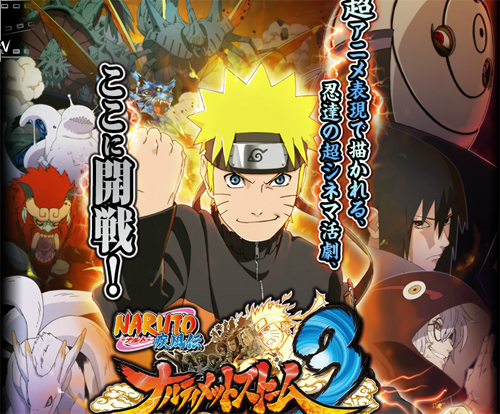 Naruto Shippuden Ninja Storm 3 illustration