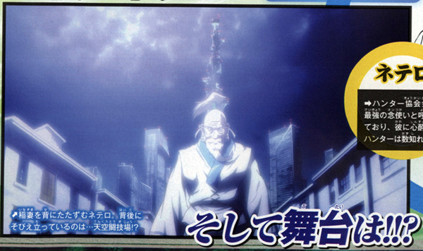 Netero hunter x hunter second film