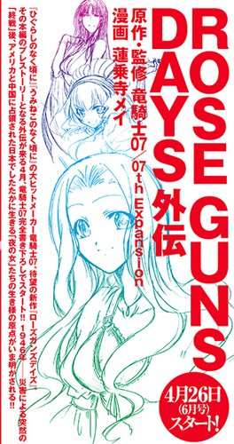 manga Rose Guns Days Gaiden annonce