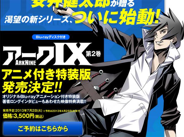 Ark IX annonce anime