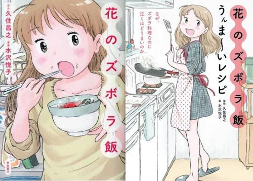 Hana no Zubora Meshi manga
