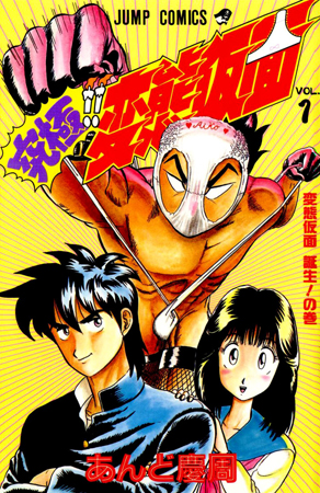 Hentai Kamen manga