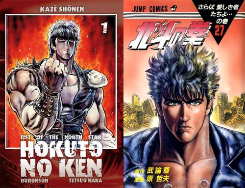 Les Mangas Shonen Les Plus Lucratifs ! Hokuto-no-Ken