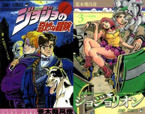 Les Mangas Shonen Les Plus Lucratifs ! JoJos-Bizarre-Adventure