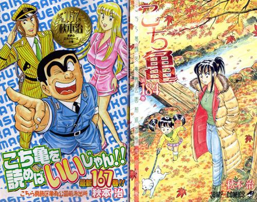 Les Mangas Shonen Les Plus Lucratifs ! Kochira-Katsushikaku-Kameari-Kouenmae-Hashutsujo