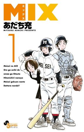 MIX de Mitsuru Adachi