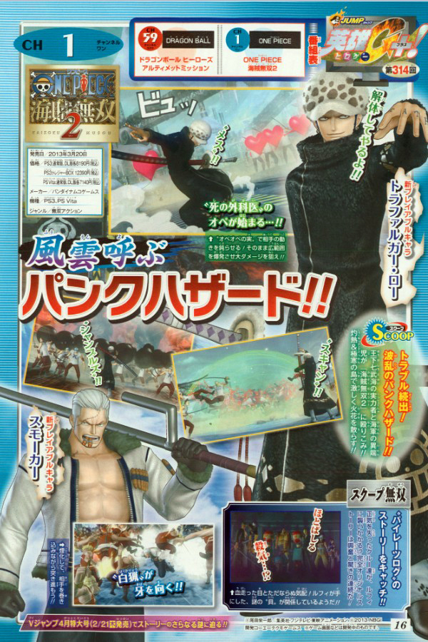 One Piece Warrior Pirates 2 Trafalgar Law & Smoker jouables