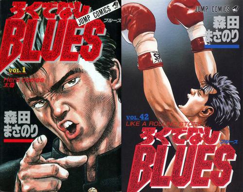 Les Mangas Shonen Les Plus Lucratifs ! Rokudenashi-Blues
