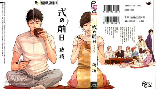 Shiki no Zenjitsu