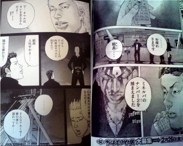 Shinjuku Swan manga extrait