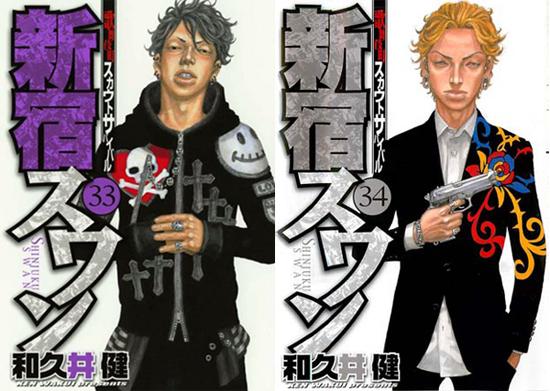 shinjuku swan manga