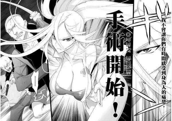 TriageX manga