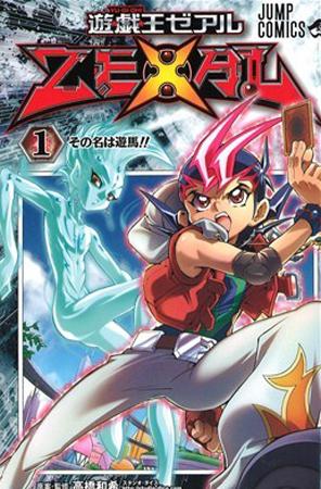 Yu-Gi-Oh Zexal manga tome 1