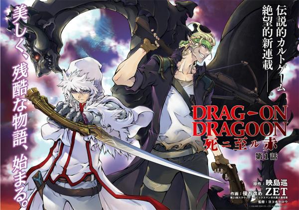 Drag-On Dragoon manga