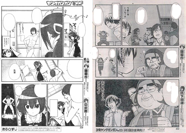 Nourin extrait manga