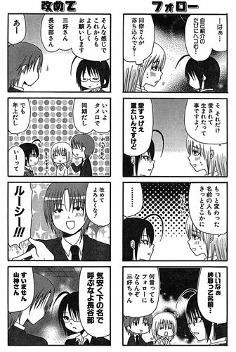 Servant x Service manga