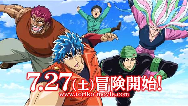 Toriko movie 1