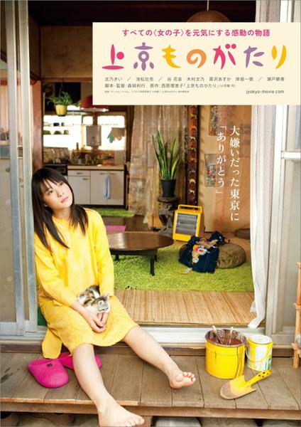 jyoukou movie